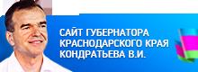 Сайт губернатора Краснодарского края Кондратьева В.И