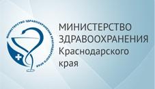 Министерство здравоохранения Краснодарского края