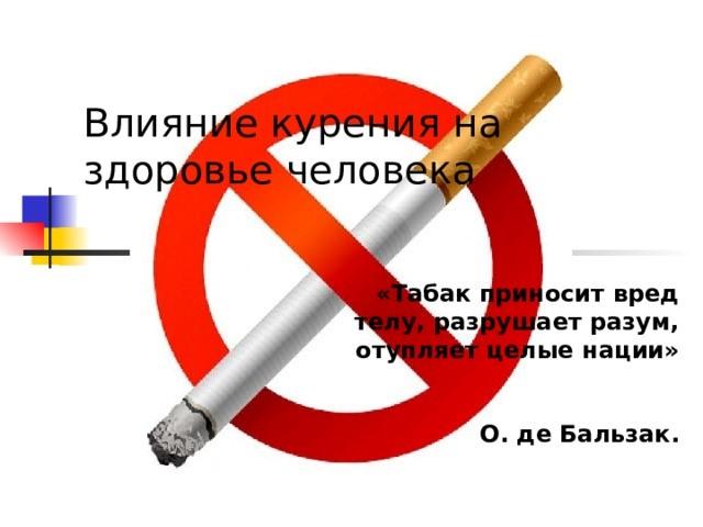 Вред табачных изделий для человека купить акцизный табак оптом